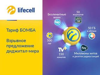 Lifecell «Бомба»/Первый месяц Бесплатно/