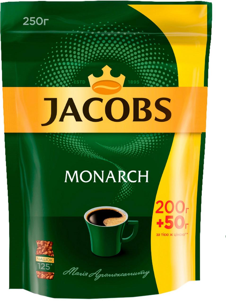 JACOBS MONARCH 250г (ЯКОБС МОНАРХ 250г)