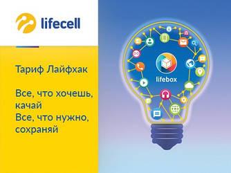 Lifecell «Лайфхак»/Первый месяц Бесплатно/Можно подключить 1500мин на всех операторов,за тужу абонплату/