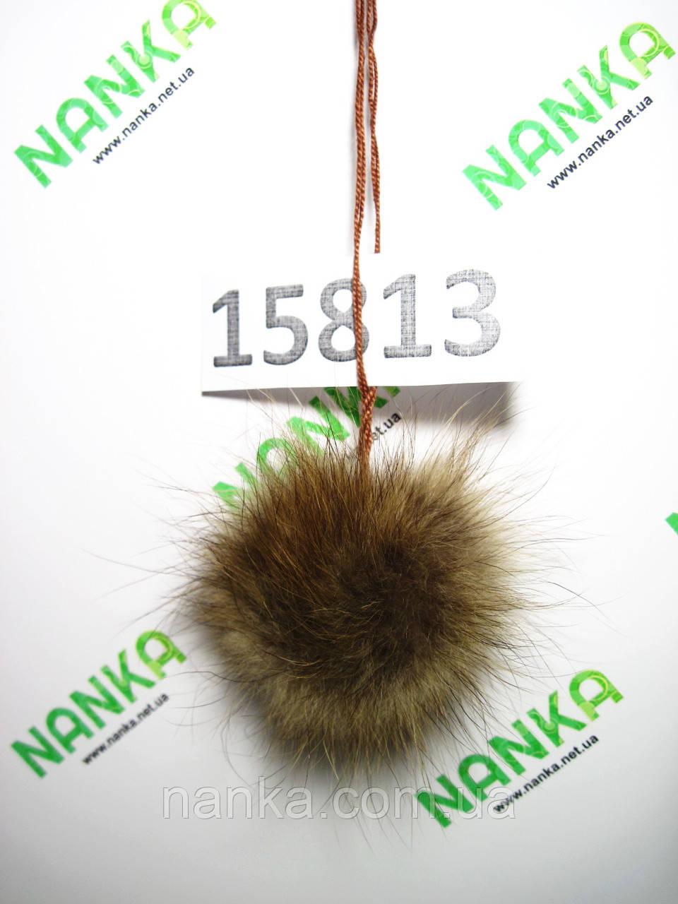 Меховой помпон Енот, 6/8 см, 15813