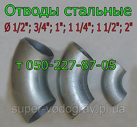 Отводы стальные (Ø1/2″; 3/4″; 1″; 1 1/4″; 1 1/2″; 2″)