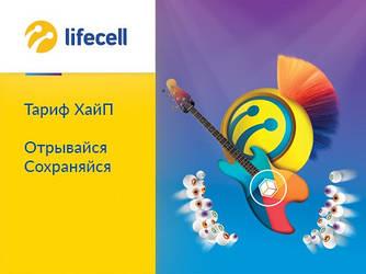 Lifecell «Хайп»/Первый месяц Бесплатно/