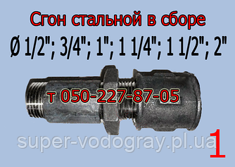 Сгон стальной в сборе (Ø 1/2″; 3/4″; 1″; 1 1/4″; 1 1/2″; 2″)