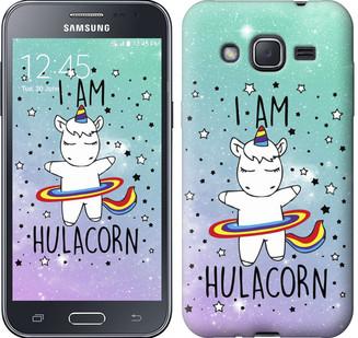 "Чехол на Samsung Galaxy J2 J200H I'm hulacorn ""3976c-190-19380"""