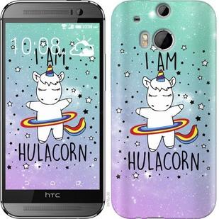 "Чехол на HTC One M8 I'm hulacorn ""3976c-30-19380"""