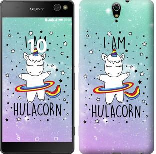 "Чехол на Sony Xperia C5 Ultra Dual E5533 I'm hulacorn ""3976c-506-19380"""