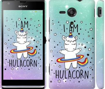 "Чехол на Sony Xperia SP M35H I'm hulacorn ""3976c-280-19380"""