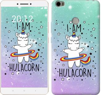 "Чехол на Xiaomi Mi Max I'm hulacorn ""3976c-275-19380"""