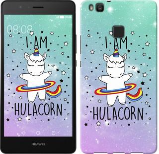 """Чехол на Huawei P9 Lite I'm hulacorn """"3976c-298-19380"""""""