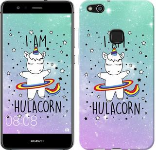 """Чехол на Huawei P10 Lite I'm hulacorn """"3976u-896-19380"""""""