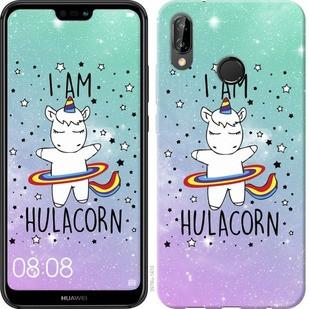 """Чехол на Huawei P20 Lite I'm hulacorn """"3976u-1410-19380"""""""