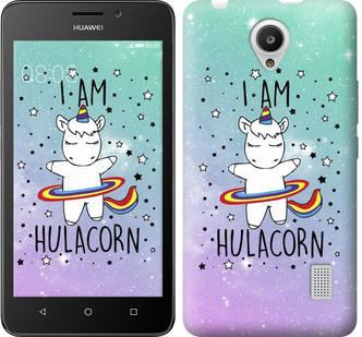 "Чехол на Huawei Y635 I'm hulacorn ""3976u-487-19380"""