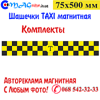 Шашечки Таксі магнітні 75х500мм. Комплекти