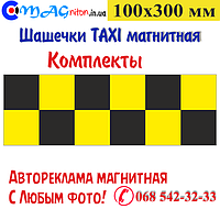 Шашечки Таксі магнітні 100х300мм. Комплекти