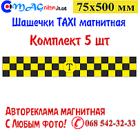 Шашечки Такси магнитная 75х500мм. Комплект 5шт