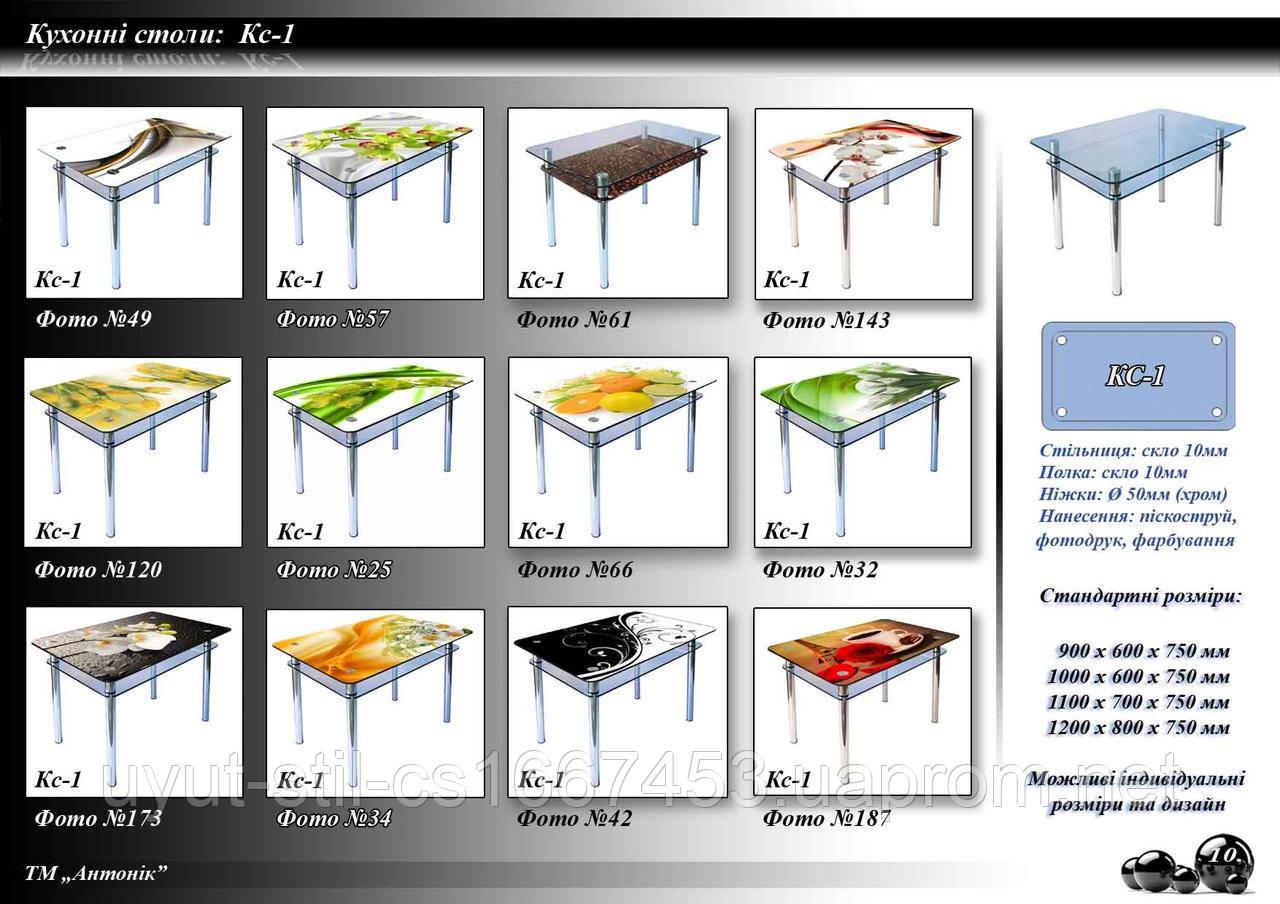 Кухонный обеденный стол КС-1