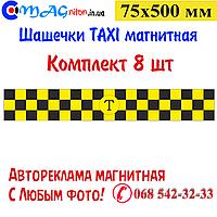 Шашечки Такси магнитная 75х500мм. Комплект 8шт