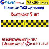 Шашечки Таксі магнітна 75х500мм. Комплект 9шт