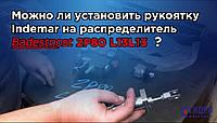 Эксперимент! Хватит ли длины троса рукоятки Indemar для полноценной работы гидрораспределителя 2P80 L13L13