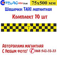 Шашечки Такси магнитная 75х500мм. Комплект 10шт