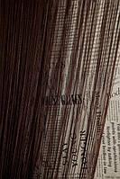 Шторы - Нити Однотонные / Темно коричневый