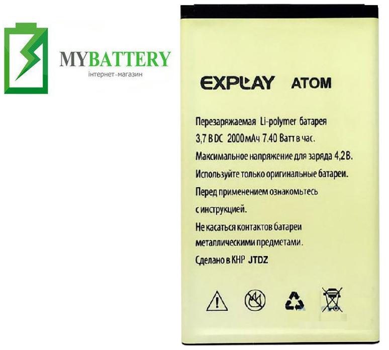 Оригинальный аккумулятор АКБ (Батарея) для Explay Atom 2000 mAh 3.7V