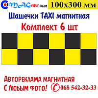 Шашечки Таксі магнітна 100х300мм. Комплект 6шт