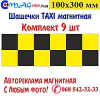 Шашечки Таксі магнітна 100х300мм. Комплект 9шт