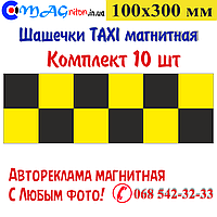Шашечки Таксі магнітна 100х300мм. Комплект 10шт