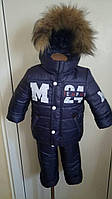 Зимний костюм (куртка + полукомбинезон) на мальчика. Р. 26-32. ОПТ, дропшиппинг, розница!