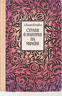 Страви й напитки на Україні З.Клиновецька