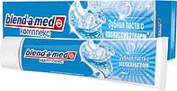 Зубная паста Blend-a-med Комплекс 125мл освежающая чистота