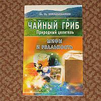 """Книга """"Чайный гриб - природный целитель. Мифы и реальность"""" И.П. Неумывакин"""