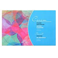 352984 Альбом-склейка для эскизов маслом и акрилом, СОНЕТ, А4, 12 листов, 230 г/м2 ЗХК