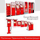 Платежный терминал ПТ-1 «СТАНДАРТ» СПЕЦ. ПРЕДЛОЖЕНИЕ, фото 2