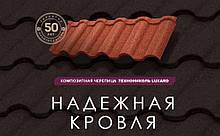 Luxard Roman coffe композитная металлочерепица в средиземноморском стиле