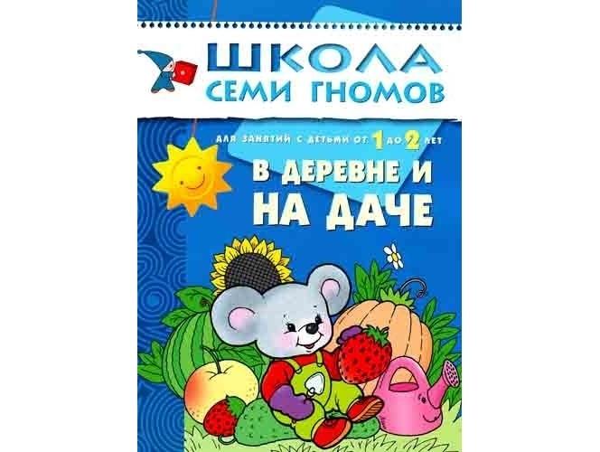 ШСГ. Второй год обучения. В деревне и на даче. Для занятий с детьми от 1 до 2 лет. Денисова Д.
