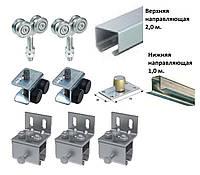 Комплект раздвижной системы для наружных одностворчатых ставень,решеток до 100 кг.