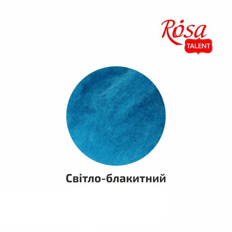 Шерсть для валяния кардочесанная, Светло-голубая, 40 г, ROSA TALENT