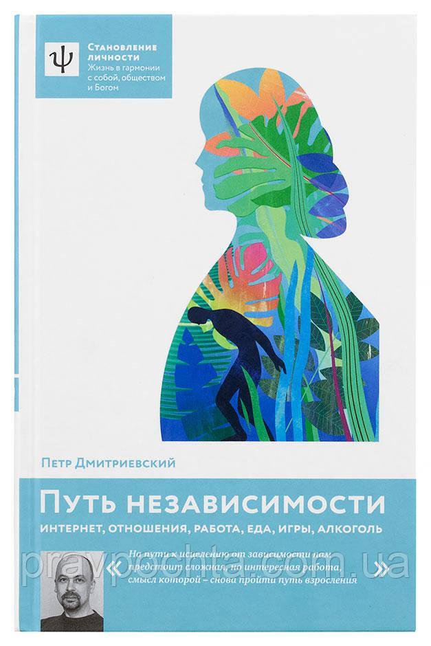 Шлях незалежності. Інтернет, відносини, робота, їжа, ігри, алкоголь. Петро Дмитрієвський