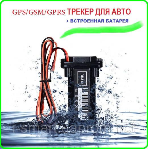 GPS GSM трекер  со встроенным аккумулятором Водонепроницаемый для автомобиля