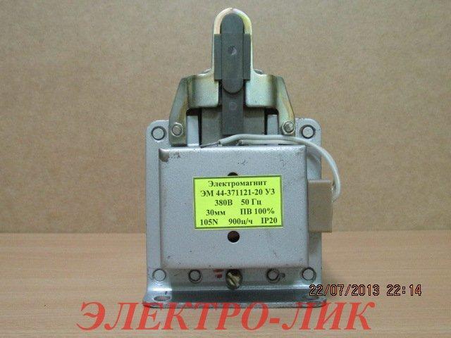 Електромагніт ЕМ 44-37 1121 110В