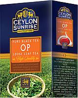 Чай CEYLON SUNRISE OP (Oу.Пі.) Крупнолистовий 200г.