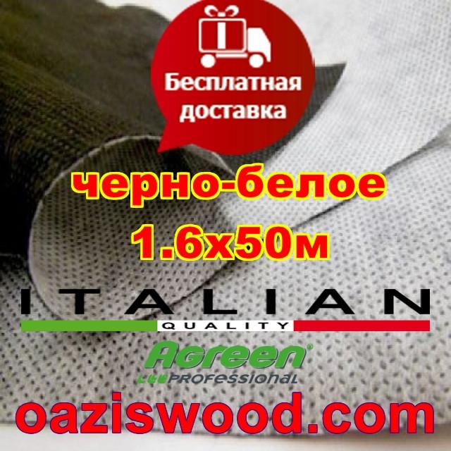 Агроволокно p-50g 1.6*50м чорно-біле італійське якість Agreen