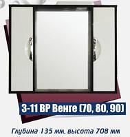 Зеркало для ванной комнаты З-11 ВР(90)