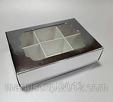 Коробка для конфет с фигурным окном и ложементом - серебро