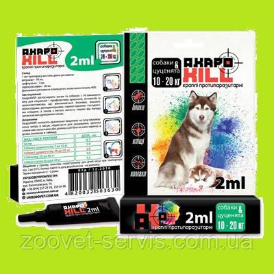 Капли от блох и клещей собакам весом от 10 кг до 20 кгАкарокил (АкароKILL) ЗооХелс , фото 2