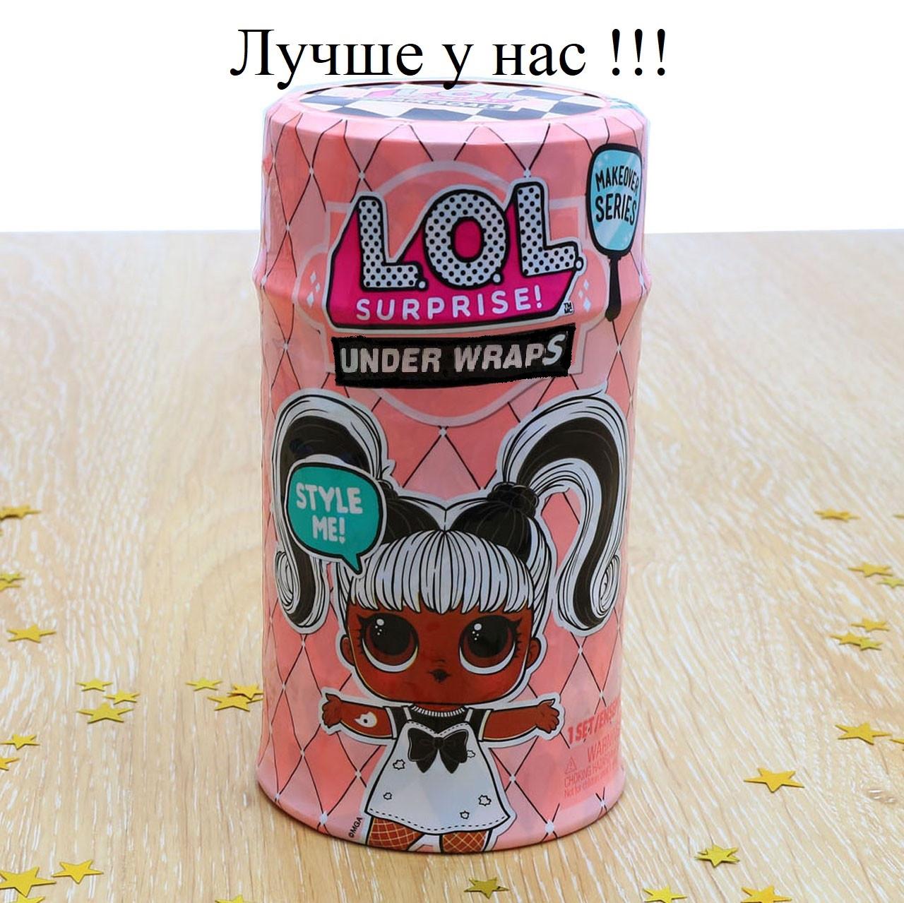 Кукла ЛОЛ с волосами ТОП качество 5 серия L.O.L. Surprise Hairgoals