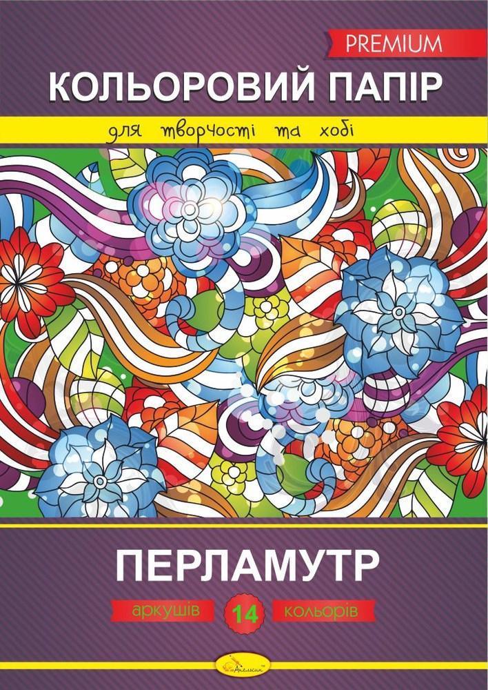 Набор цветной бумаги Апельсин A4 Перламутр 14 цветов КПП-А4-14