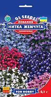 Лобелия Нитка Жемчуга смесь низкорослая очаровательная пышноцветущая высотой 10-15 см, упаковка 0,1 г